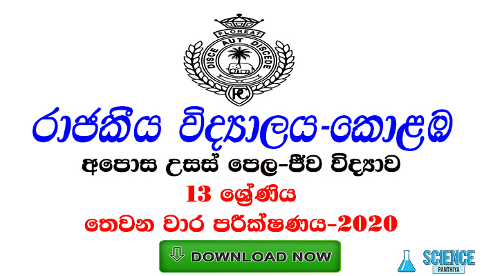 Royal College-Colombo 3rd Term Test -Biology, Grade 13 [2020]
